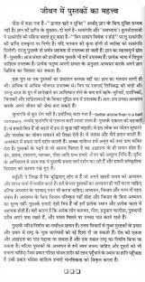 Read this Essay on Corruption in Hindi language ssri research com In need of qualified essay help online or professional assistance with your research paper