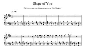 «<b>Shape</b> of You»: ноты для фортепиано | Нотный архив NotaDo.ru