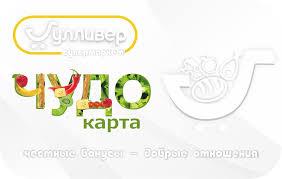 Бонусная программа - Супермаркеты Гулливер Ульяновск