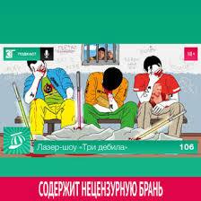 <b>Михаил Судаков</b>, Аудиокнига <b>Выпуск 106</b>: Ватник-робокоп ...