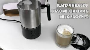 КАПУЧИНАТОР <b>XIAOMI</b> Scishare S3101 Electric <b>Milk</b> Frothing ...