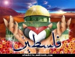 فلسطين الصمود Images?q=tbn:ANd9GcTYr2rEBBbGbohCodDAHxoUE5NIKMqF6jncv2nbOiFgpUuGCBliyQ