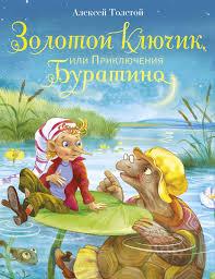"""<b>Книга</b> """"Золотой ключик, или Приключения Буратино"""" Толстой ..."""