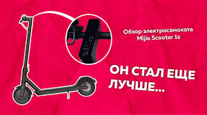 обзор электросамоката <b>xiaomi mijia</b> electric scooter <b>1s</b>