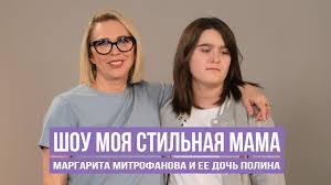 """<b>Маргарита Митрофанова</b> в Шоу """"Моя стильная мама""""   0+ ..."""