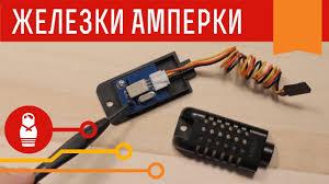 Цифровой <b>датчик влажности</b> и <b>температуры</b> DHT-21. Железки ...