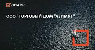 ООО ТОРГОВЫЙ <b>ДОМ АЗИМУТ</b>, Санкт-Петербург: ИНН ...
