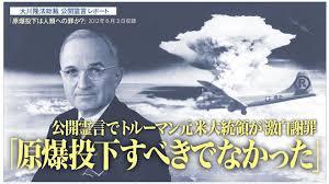 「トルーマン大統領は原爆投下をどのような論理で正当化したか」の画像検索結果