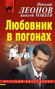 Любовник в погонах, <b>Леонов Н</b>.И., <b>Макеев А</b>.В.. Русский ...
