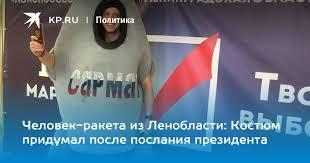 Человек-ракета из Ленобласти: Костюм придумал после ...