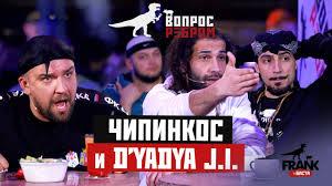 #ВопросРебром - Чипинкос и D'yadya J.I. - YouTube