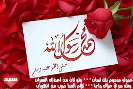 العادات الجزائرية في المولد النبوي الشريف  Images?q=tbn:ANd9GcTZCS2DVG8NlRMzph8eTNXMg_bhw764U2hjJDgk5Gh-bdSSWa1ooQ