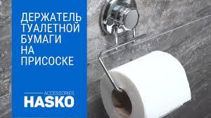 HASKO Держатель туалетной бумаги на вакуумной <b>присоске</b> ...