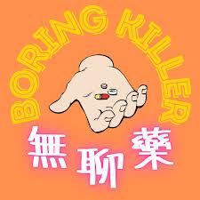 無聊藥 Boring Killer