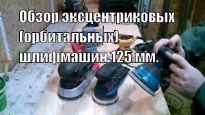 Эксцентриковые шлифмашины(ЭШМ)<b>125</b> мм.Сравнительный ...