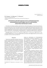 (PDF) Optimization Of Methodological Support Of Application Tax ...