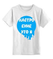 """Детская футболка классическая унисекс """"<b>Настроение это я</b> (Си ..."""