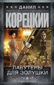 Книга: <b>Лабутены для</b> Золушки - Данил Аркадьевич <b>Корецкий</b> ...
