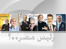 أماكن ولجان إدلاء مرشحي الرئاسة