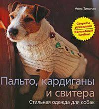 """Книга """"<b>Пальто</b>, <b>кардиганы</b> и свитера. Стильная одежда для собак ..."""