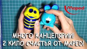 МНОГО <b>КАНЦЕЛЯРИИ</b>! 2 кило счастья от <b>Maped</b> - YouTube