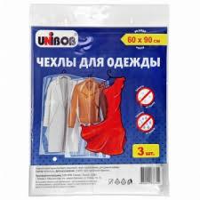 <b>Чехлы для одежды</b> купить в интернет-магазине в Москве
