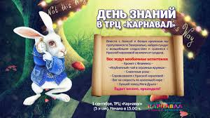 """1 сентября ТРЦ """"Карнавал"""" приглашает на волшебные уроки!"""