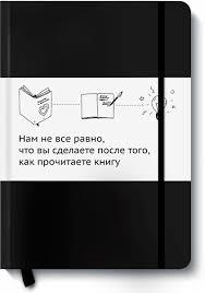 <b>Блокнот для записей</b> МИФа (твердая обложка) (МИФ) — купить в ...