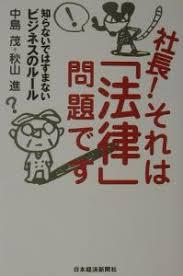 「秋山進「社長!それは「法律」問題です」」の画像検索結果