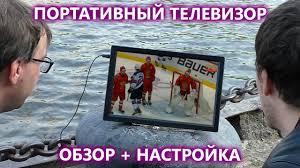 Портативный <b>цифровой телевизор</b> с DVB-T2 тюнером и ...