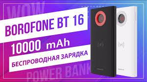 Купить Power Bank <b>Borofone</b> оптом. Беспроводная зарядка оптом ...
