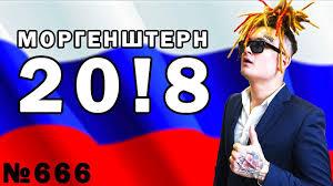 МОРГЕНШТЕРН 20!8 - ПРЕДВЫБОРНЫЙ КЛИП - YouTube