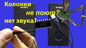 Ремонт компьютерных <b>колонок Sven 318</b> - YouTube