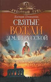 поселянин е о святых вождях земли русской