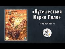 """""""<b>Путешествия Марко Поло</b>"""" - настольная игра. - YouTube"""