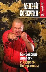 <b>Бойцовские</b> диалоги с <b>Андреем Кочергиным</b> — купить в интернет ...