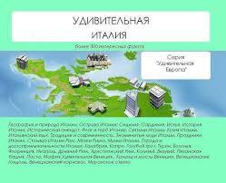 <b>Наталья Ильина</b> - <b>Удивительная Италия</b>. Скачать книгу ...