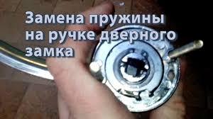 Замена пружины в дверной ручке Как снять тугую скобу - YouTube
