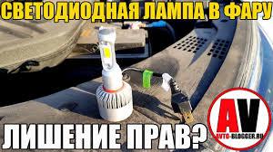Светодиодные лампы в <b>фары головного света</b> - РАЗРЕШЕНЫ ...