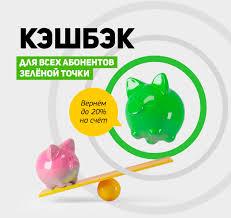 Зеленая точка. Интернет и цифровое ТВ в Белгород