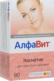 """Витаминно-минеральный комплекс <b>АлфаВит</b> """"<b>Косметик</b>"""", <b>60</b> ..."""