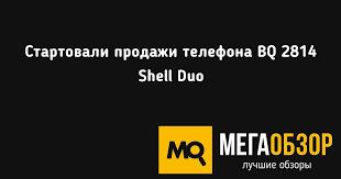 Стартовали продажи <b>телефона BQ 2814</b> Shell Duo - MegaObzor