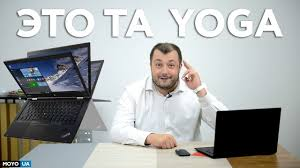 Это та <b>Yoga</b> | <b>Lenovo ThinkPad</b> X1 <b>Yoga</b> - YouTube