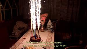 пиротехнические <b>свечи</b> в <b>торт</b> - YouTube