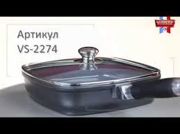 <b>Посуда</b> ViTESSE с керамическим покрытием <b>Eco</b>-Cera - YouTube
