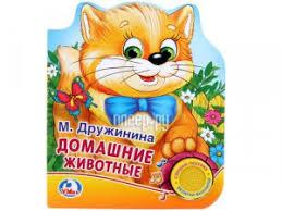 Купить Умка <b>Домашние животные М.Дружинина</b> 9785506021933 ...