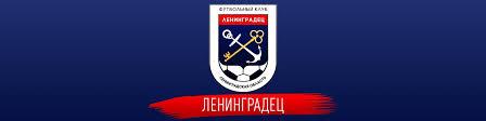 ФК «Ленинградец» | ВКонтакте