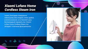 Беспроводной паровой <b>утюг Xiaomi Lofans Home</b> Cordless Steam ...