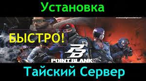 Установка Тайского Point Blank - ЛЕГКО! - YouTube