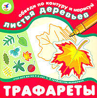 Штампы и <b>трафареты</b> купить в интернет-магазине OZON.ru